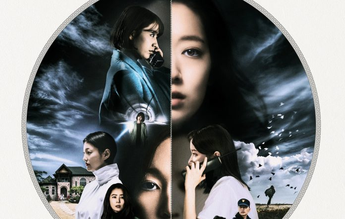 the call movie poster netflix park shin-hye