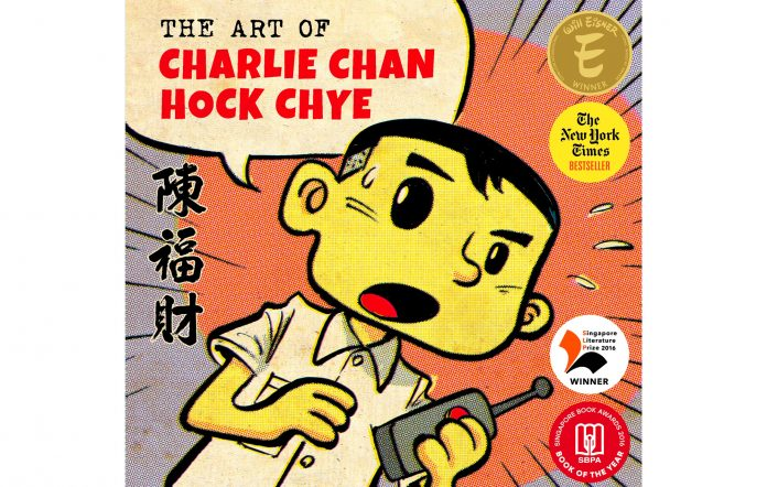 Art of Charlie Chan Hock Chye to get animated adaptation