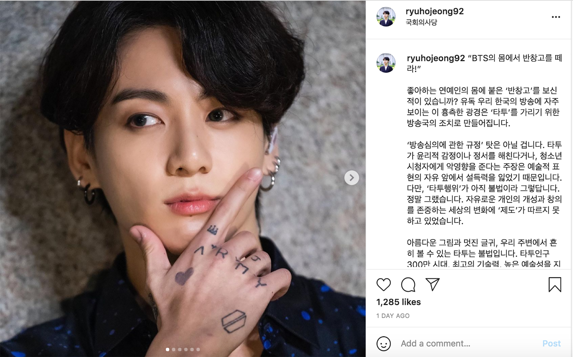 South Korean politician criticised for using image of BTS' Jungkook to promote new bill