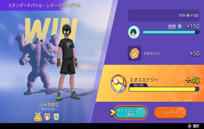 the glitch, appearing in Pokémon Unite. Image credit: Nintendo