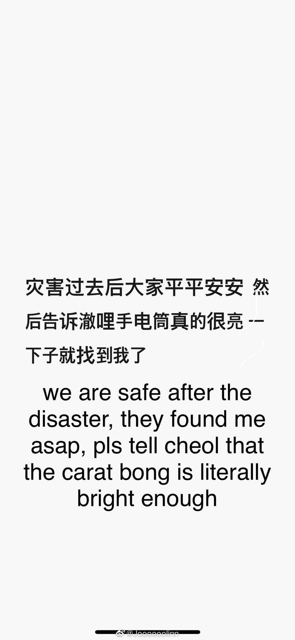 seventeen-lightstick-rescue-weibopost-2021