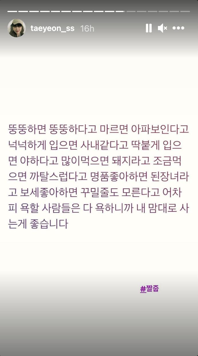 taeyeon-hatecomments-instagramstory-screenshot-2021 (1)
