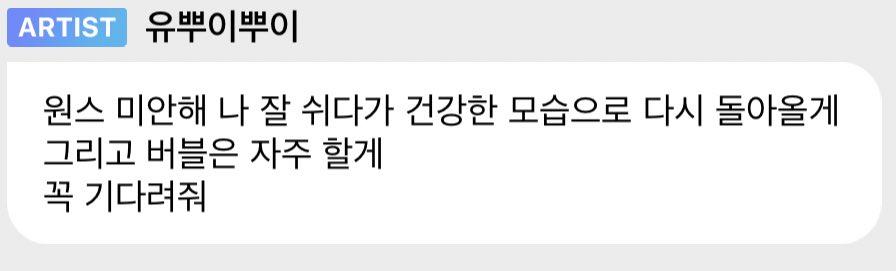 twice-jeongyeon-hiatus-bubble-post-20210819