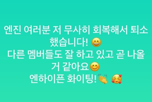 enhypen jake covid recovery weverse post 20210908